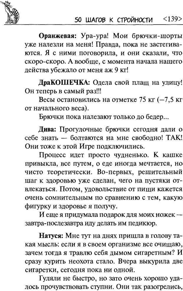 DJVU. 50 шагов к стройности. Чернакова З. В. Страница 137. Читать онлайн