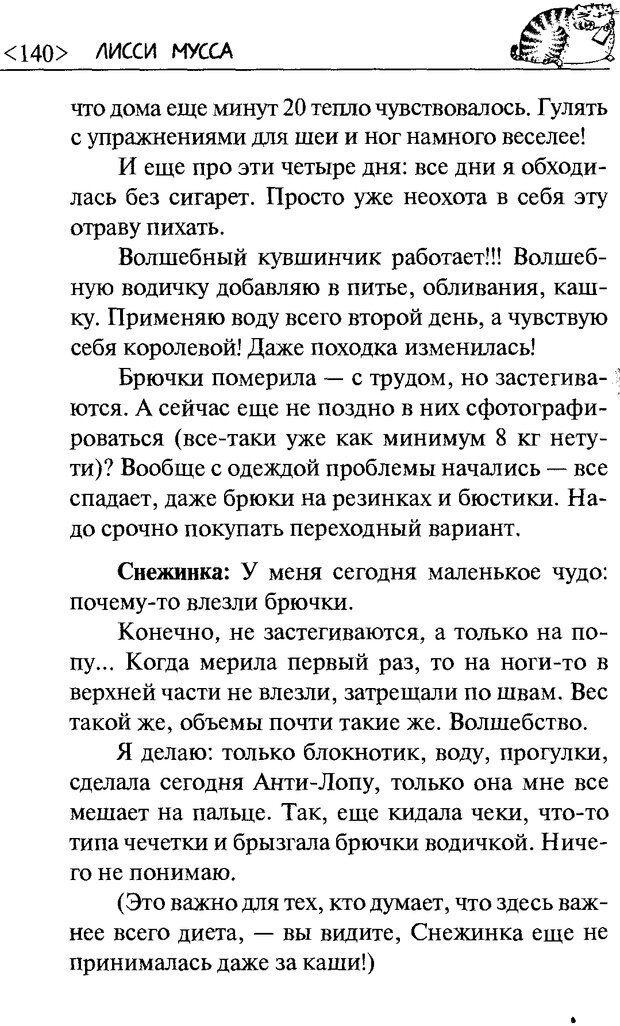 DJVU. 50 шагов к стройности. Чернакова З. В. Страница 138. Читать онлайн