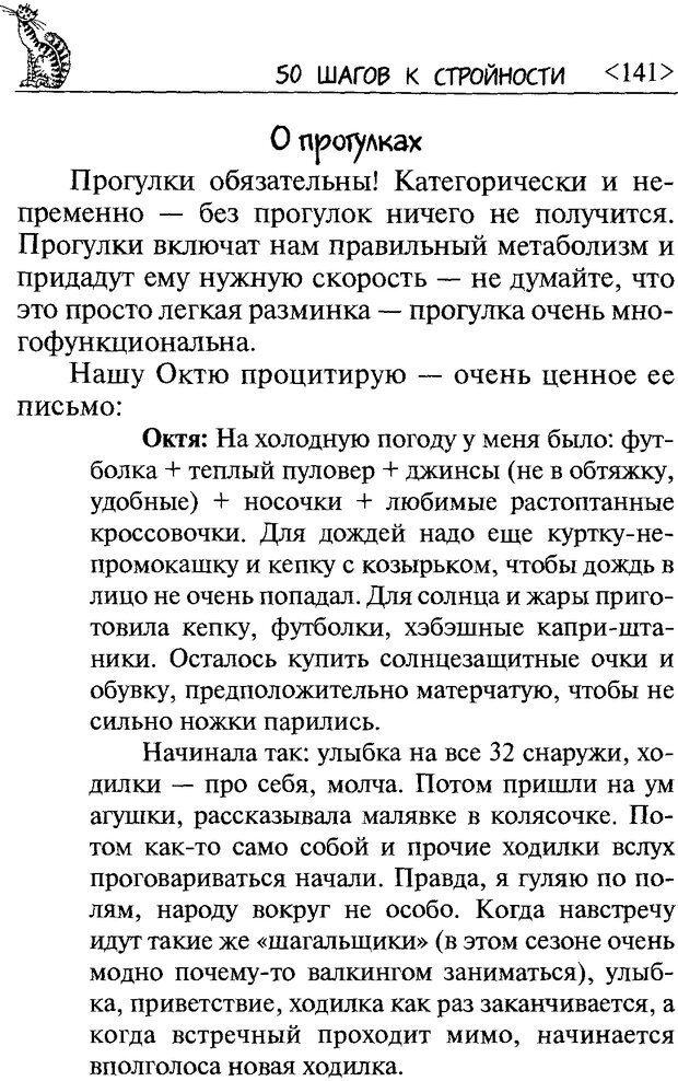 DJVU. 50 шагов к стройности. Чернакова З. В. Страница 139. Читать онлайн