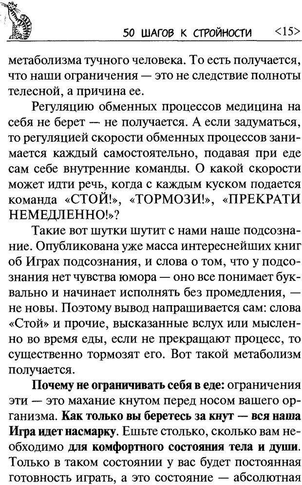 DJVU. 50 шагов к стройности. Чернакова З. В. Страница 14. Читать онлайн