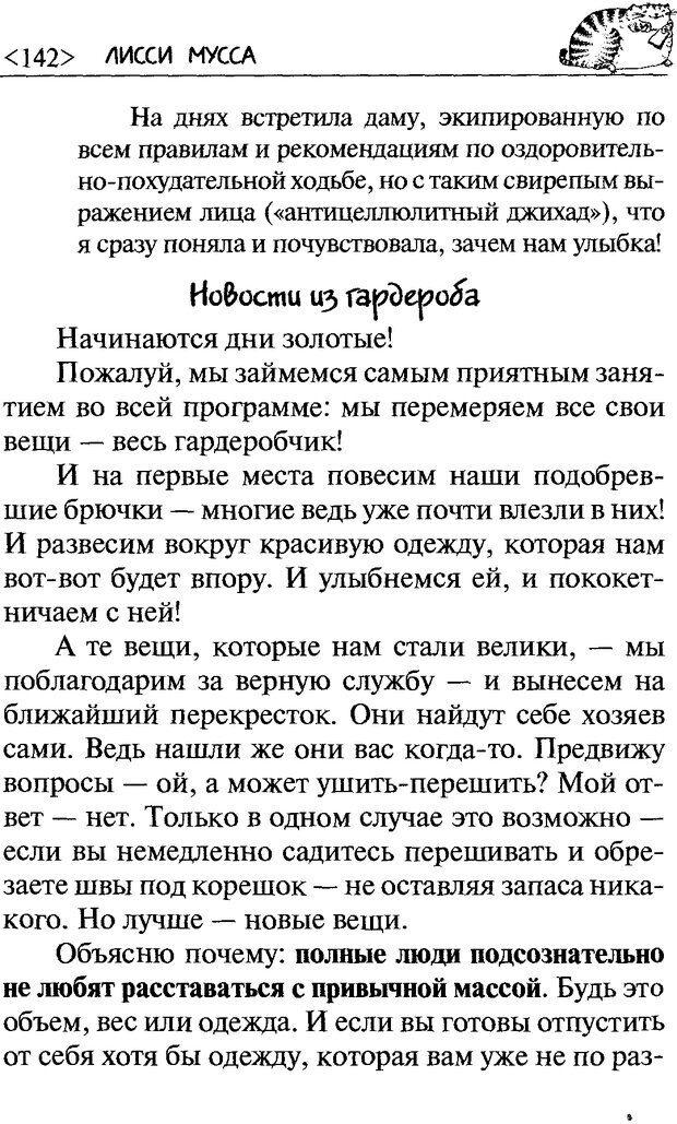 DJVU. 50 шагов к стройности. Чернакова З. В. Страница 140. Читать онлайн