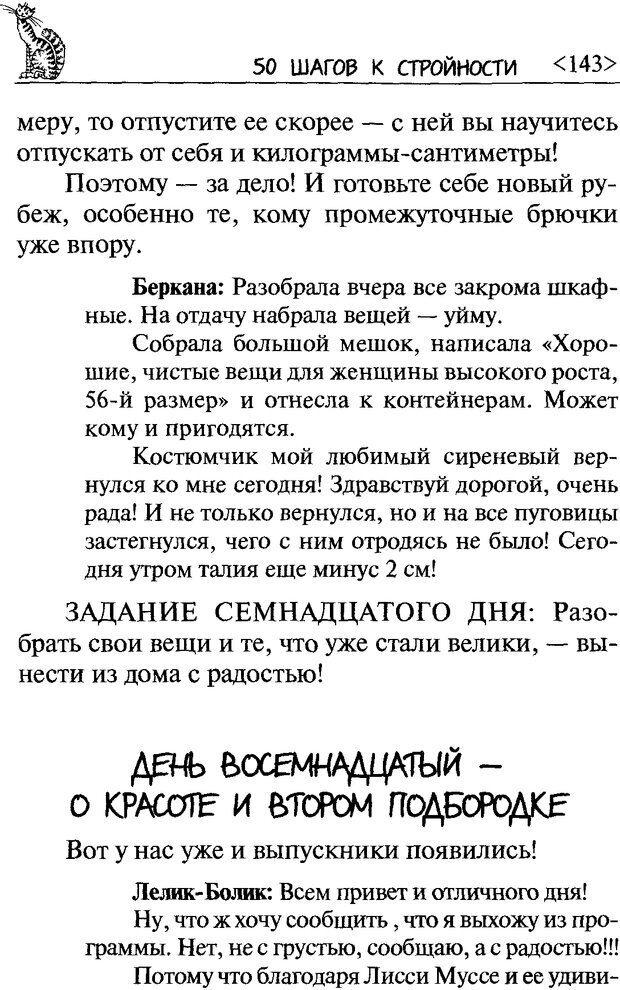 DJVU. 50 шагов к стройности. Чернакова З. В. Страница 141. Читать онлайн