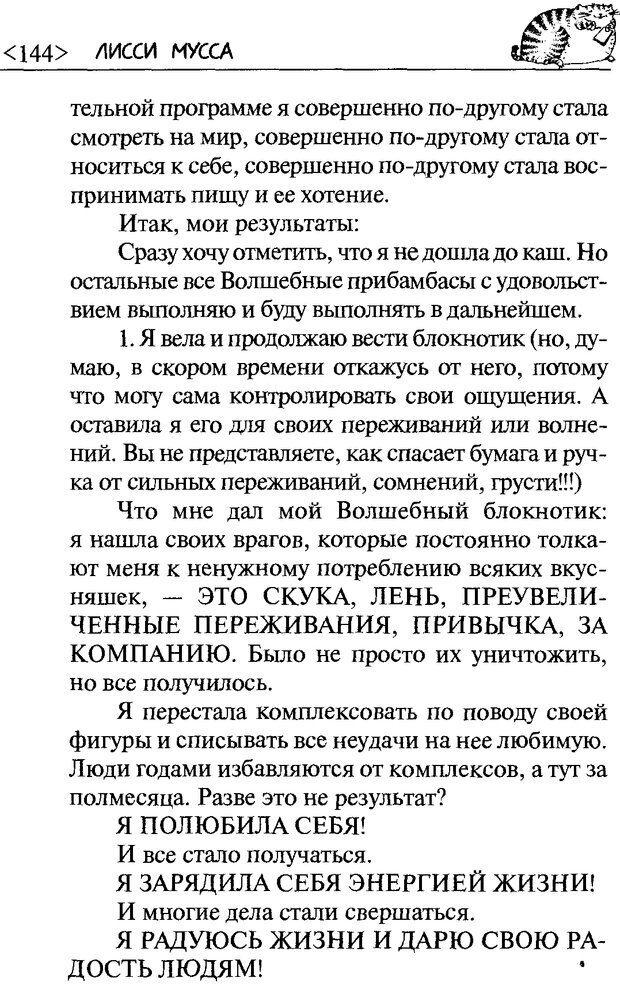 DJVU. 50 шагов к стройности. Чернакова З. В. Страница 142. Читать онлайн