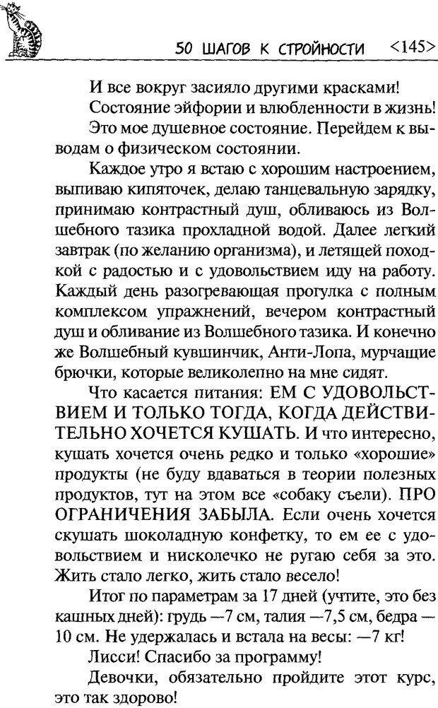DJVU. 50 шагов к стройности. Чернакова З. В. Страница 143. Читать онлайн
