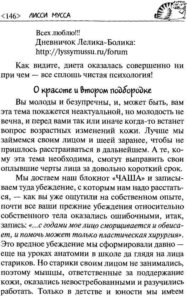 DJVU. 50 шагов к стройности. Чернакова З. В. Страница 144. Читать онлайн