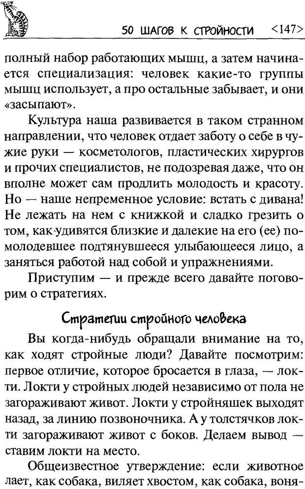 DJVU. 50 шагов к стройности. Чернакова З. В. Страница 145. Читать онлайн
