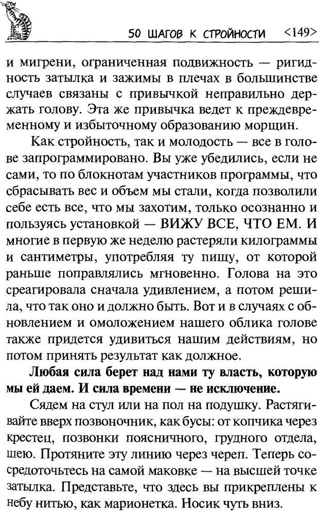 DJVU. 50 шагов к стройности. Чернакова З. В. Страница 147. Читать онлайн