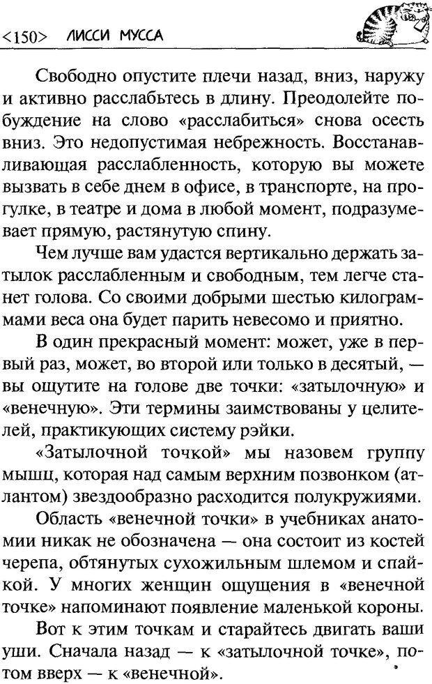DJVU. 50 шагов к стройности. Чернакова З. В. Страница 148. Читать онлайн