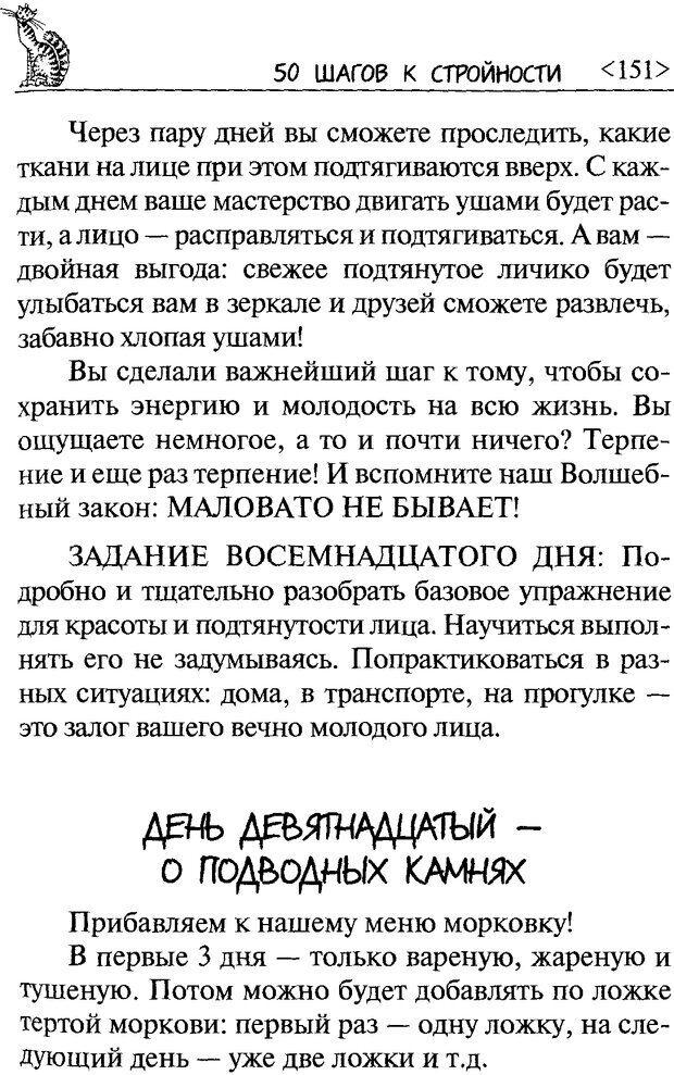 DJVU. 50 шагов к стройности. Чернакова З. В. Страница 149. Читать онлайн