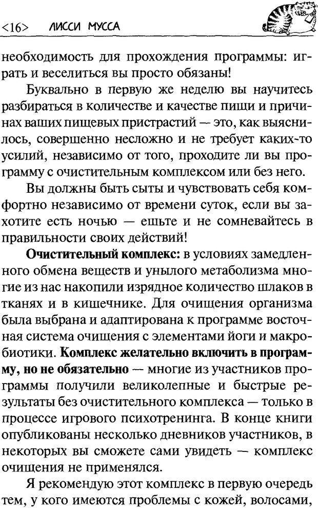 DJVU. 50 шагов к стройности. Чернакова З. В. Страница 15. Читать онлайн
