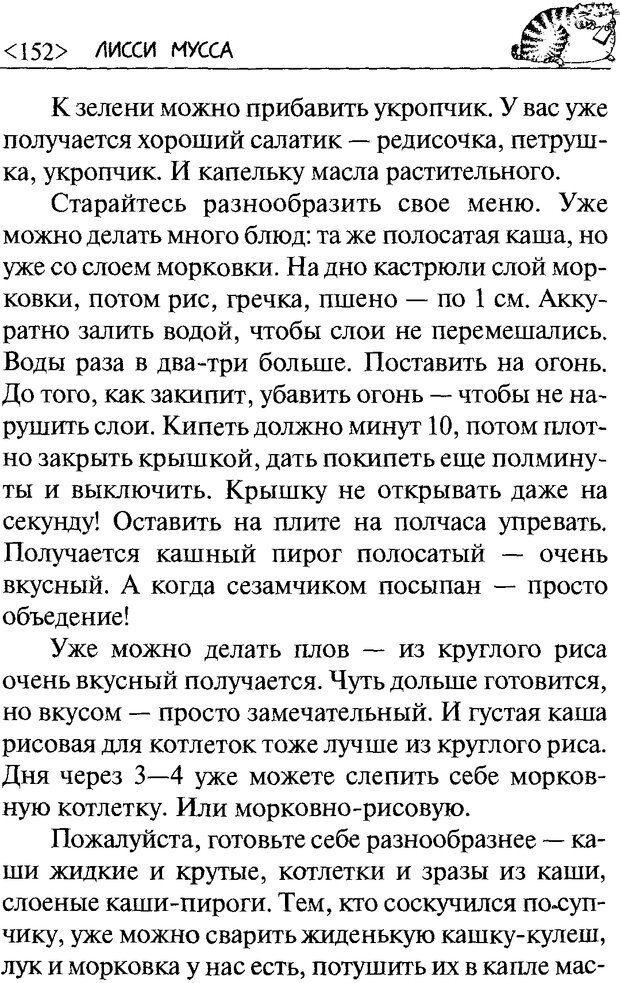 DJVU. 50 шагов к стройности. Чернакова З. В. Страница 150. Читать онлайн