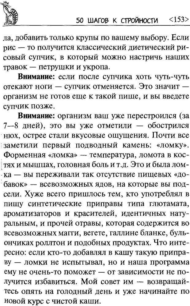 DJVU. 50 шагов к стройности. Чернакова З. В. Страница 151. Читать онлайн