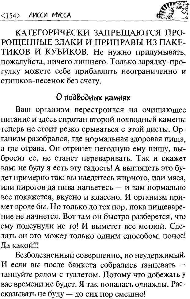 DJVU. 50 шагов к стройности. Чернакова З. В. Страница 152. Читать онлайн