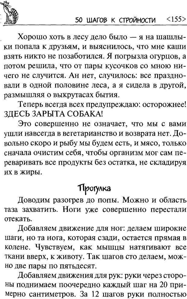 DJVU. 50 шагов к стройности. Чернакова З. В. Страница 153. Читать онлайн