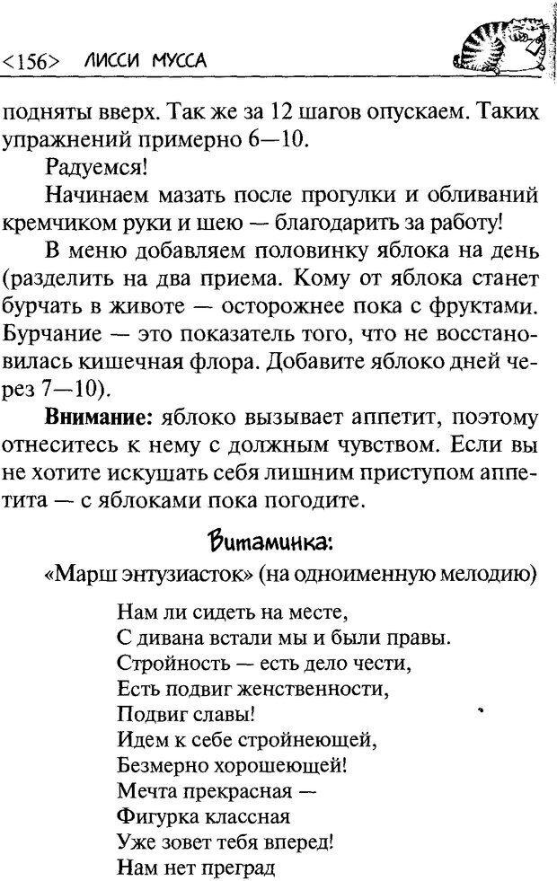 DJVU. 50 шагов к стройности. Чернакова З. В. Страница 154. Читать онлайн