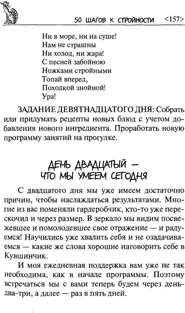DJVU. 50 шагов к стройности. Чернакова З. В. Страница 155. Читать онлайн