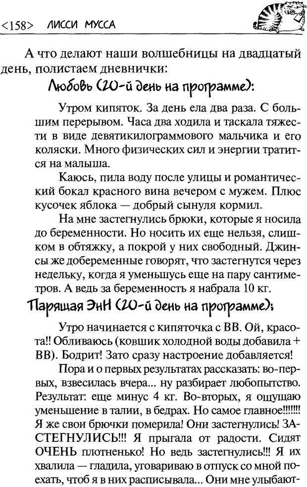 DJVU. 50 шагов к стройности. Чернакова З. В. Страница 156. Читать онлайн
