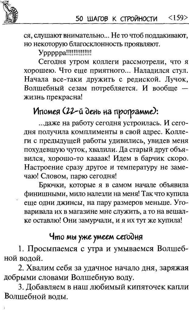 DJVU. 50 шагов к стройности. Чернакова З. В. Страница 157. Читать онлайн