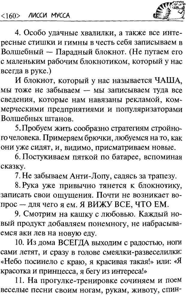DJVU. 50 шагов к стройности. Чернакова З. В. Страница 158. Читать онлайн