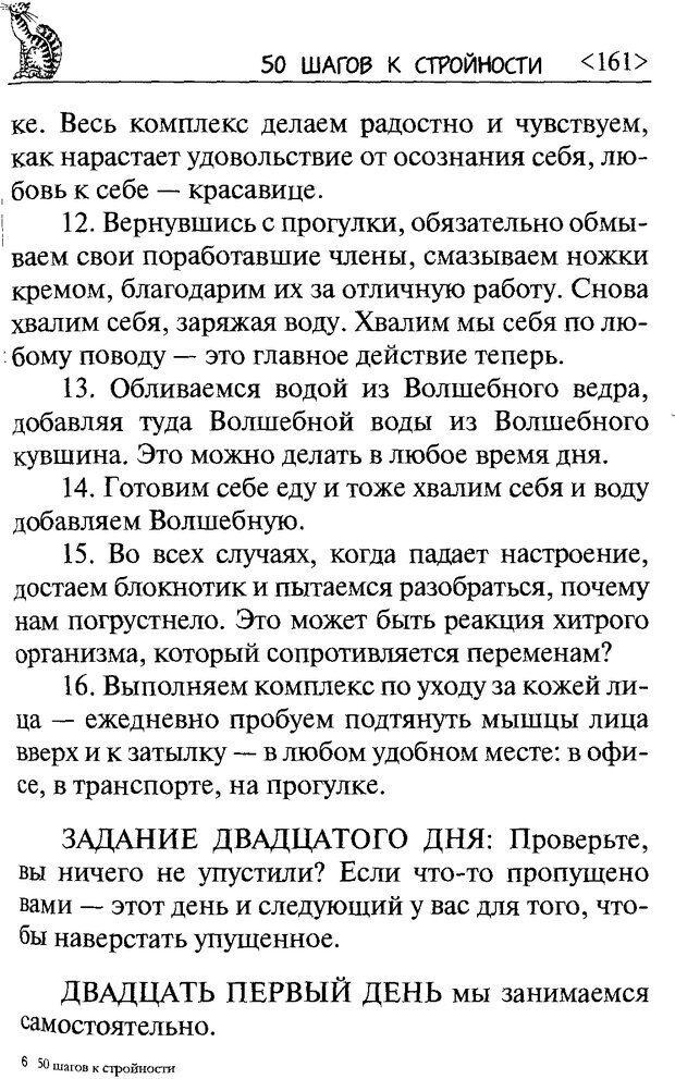 DJVU. 50 шагов к стройности. Чернакова З. В. Страница 159. Читать онлайн