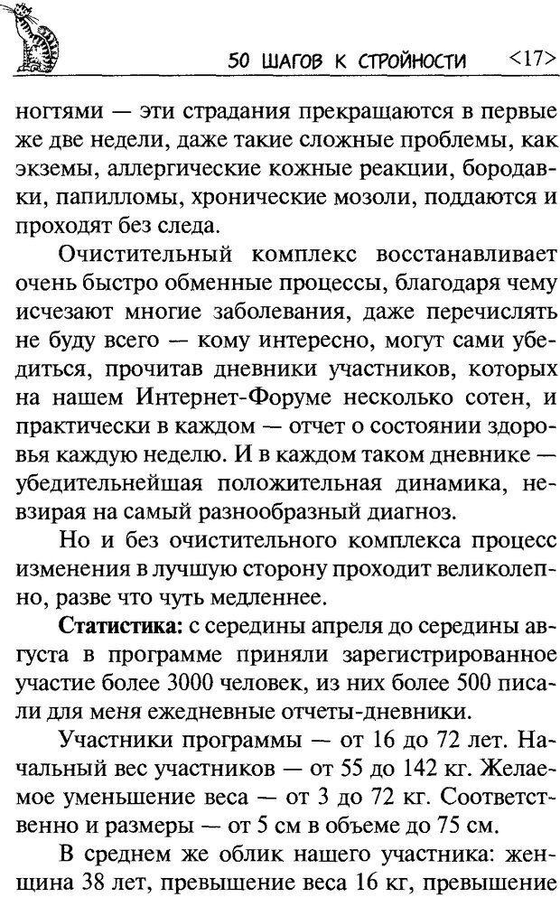 DJVU. 50 шагов к стройности. Чернакова З. В. Страница 16. Читать онлайн