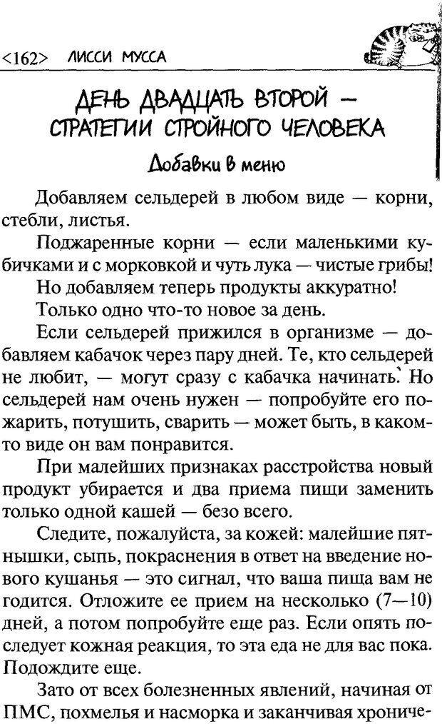 DJVU. 50 шагов к стройности. Чернакова З. В. Страница 160. Читать онлайн
