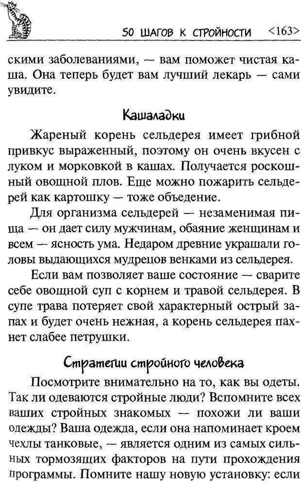 DJVU. 50 шагов к стройности. Чернакова З. В. Страница 161. Читать онлайн