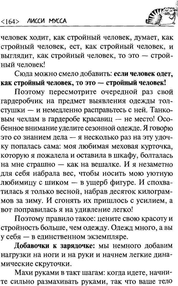 DJVU. 50 шагов к стройности. Чернакова З. В. Страница 162. Читать онлайн