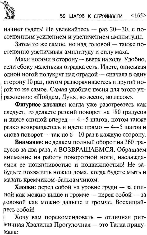 DJVU. 50 шагов к стройности. Чернакова З. В. Страница 163. Читать онлайн