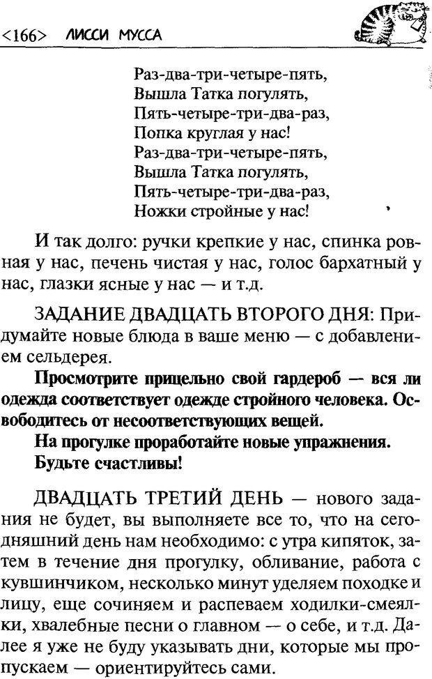DJVU. 50 шагов к стройности. Чернакова З. В. Страница 164. Читать онлайн