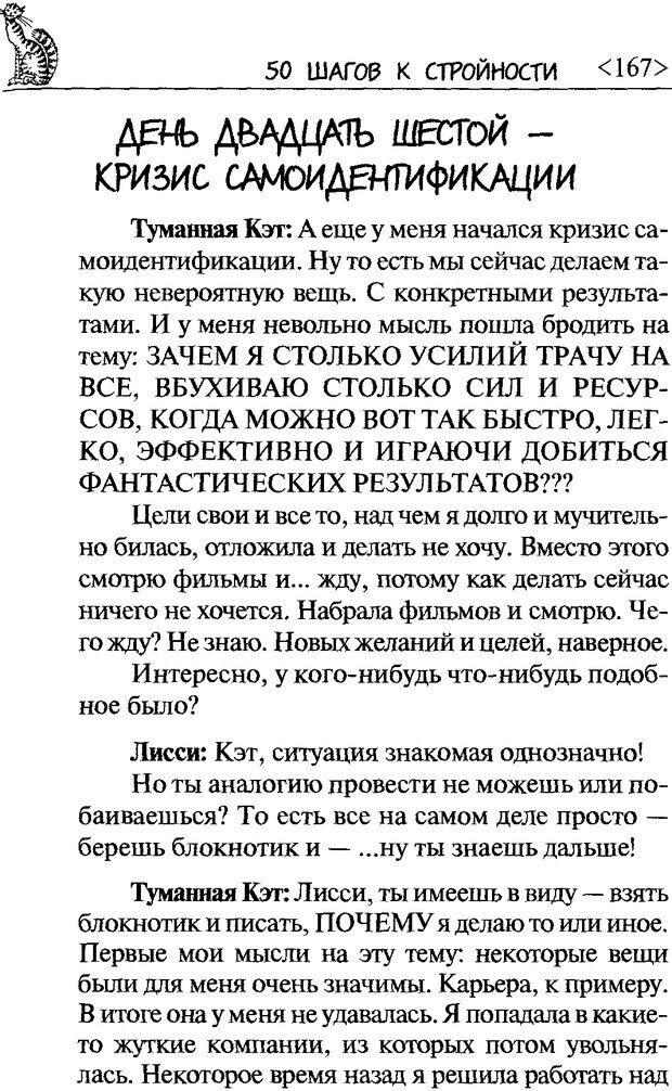 DJVU. 50 шагов к стройности. Чернакова З. В. Страница 165. Читать онлайн