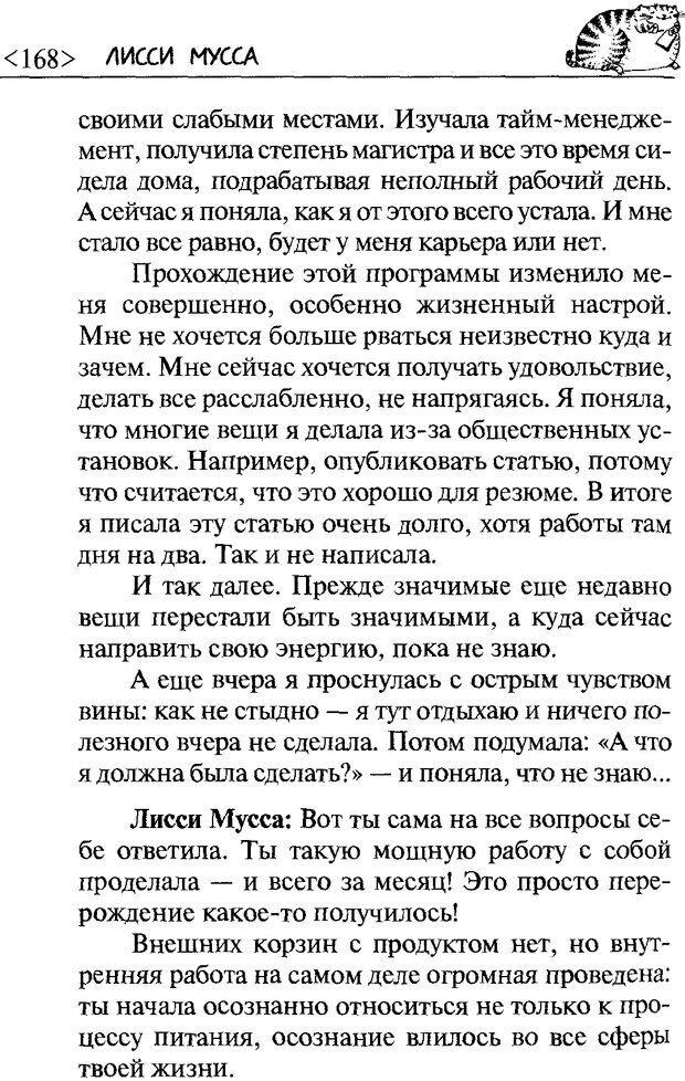 DJVU. 50 шагов к стройности. Чернакова З. В. Страница 166. Читать онлайн