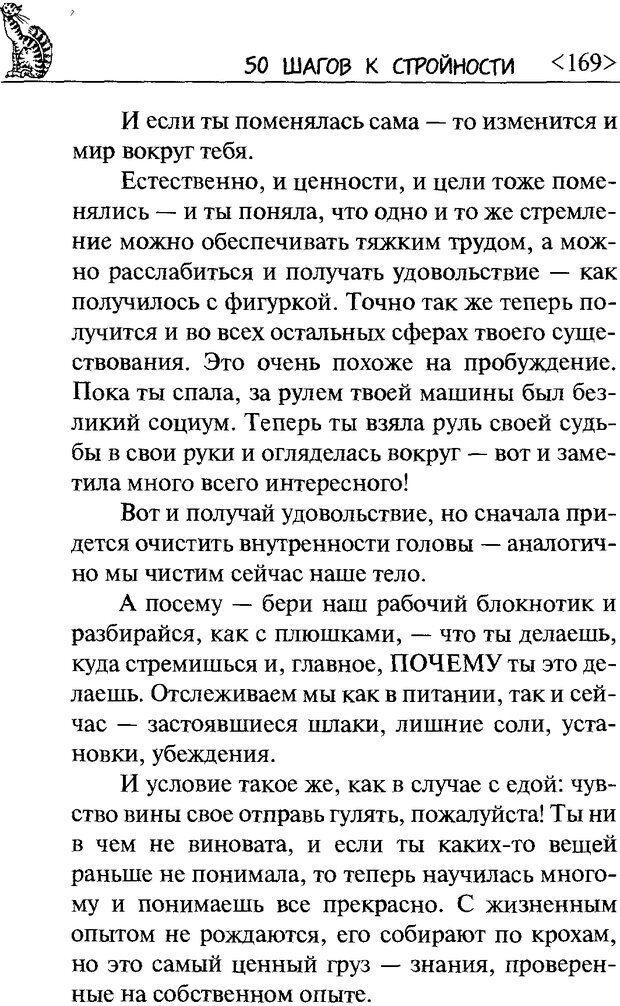 DJVU. 50 шагов к стройности. Чернакова З. В. Страница 167. Читать онлайн