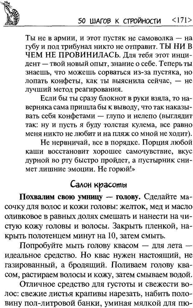 DJVU. 50 шагов к стройности. Чернакова З. В. Страница 169. Читать онлайн