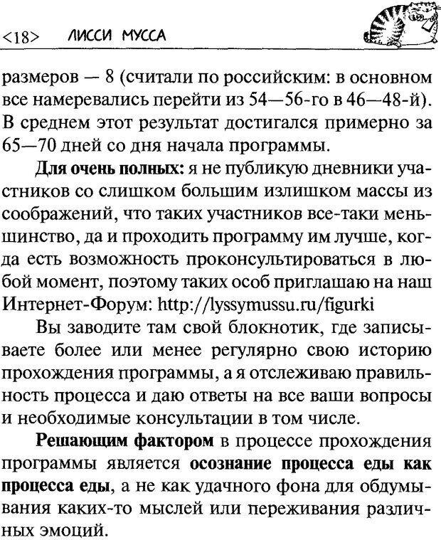 DJVU. 50 шагов к стройности. Чернакова З. В. Страница 17. Читать онлайн