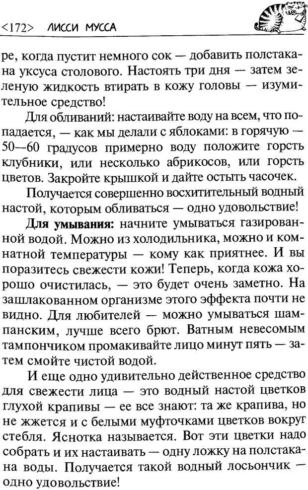 DJVU. 50 шагов к стройности. Чернакова З. В. Страница 170. Читать онлайн