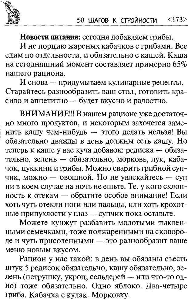 DJVU. 50 шагов к стройности. Чернакова З. В. Страница 171. Читать онлайн