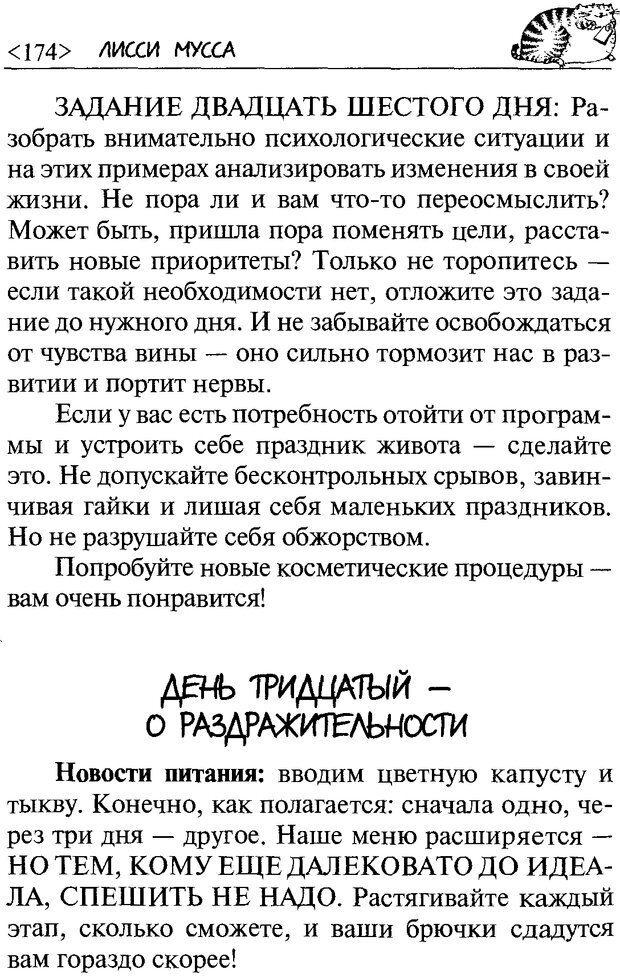 DJVU. 50 шагов к стройности. Чернакова З. В. Страница 172. Читать онлайн