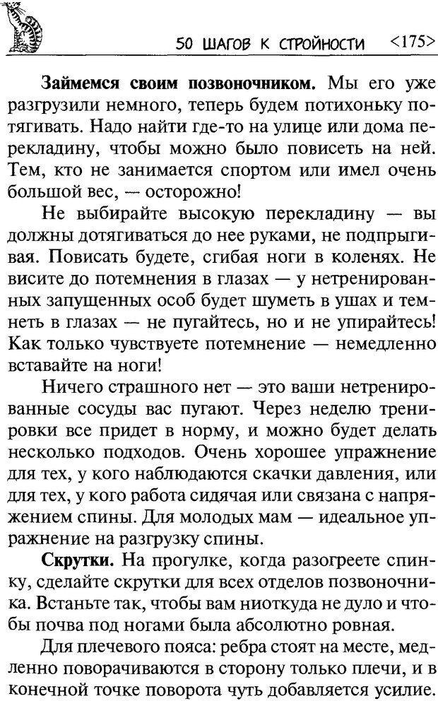 DJVU. 50 шагов к стройности. Чернакова З. В. Страница 173. Читать онлайн
