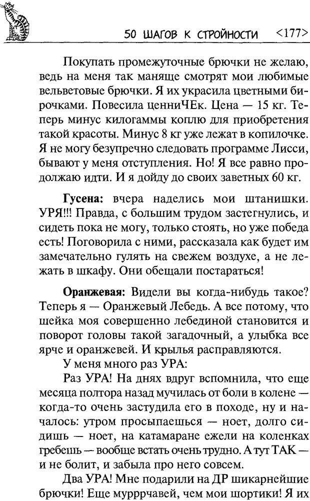 DJVU. 50 шагов к стройности. Чернакова З. В. Страница 175. Читать онлайн