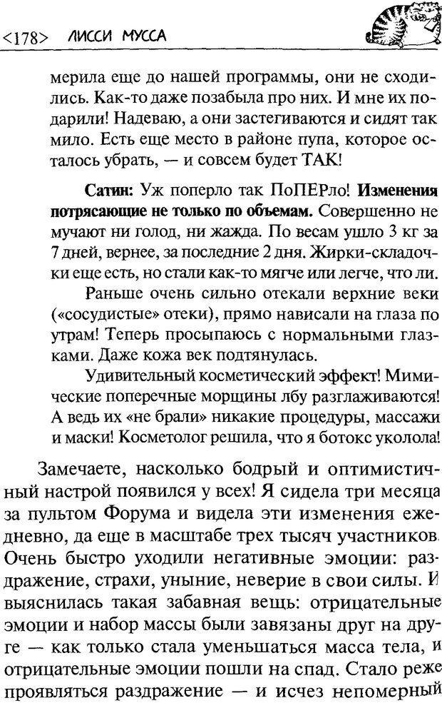 DJVU. 50 шагов к стройности. Чернакова З. В. Страница 176. Читать онлайн