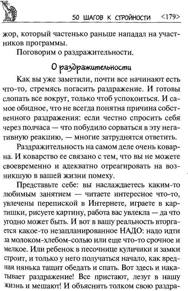 DJVU. 50 шагов к стройности. Чернакова З. В. Страница 177. Читать онлайн