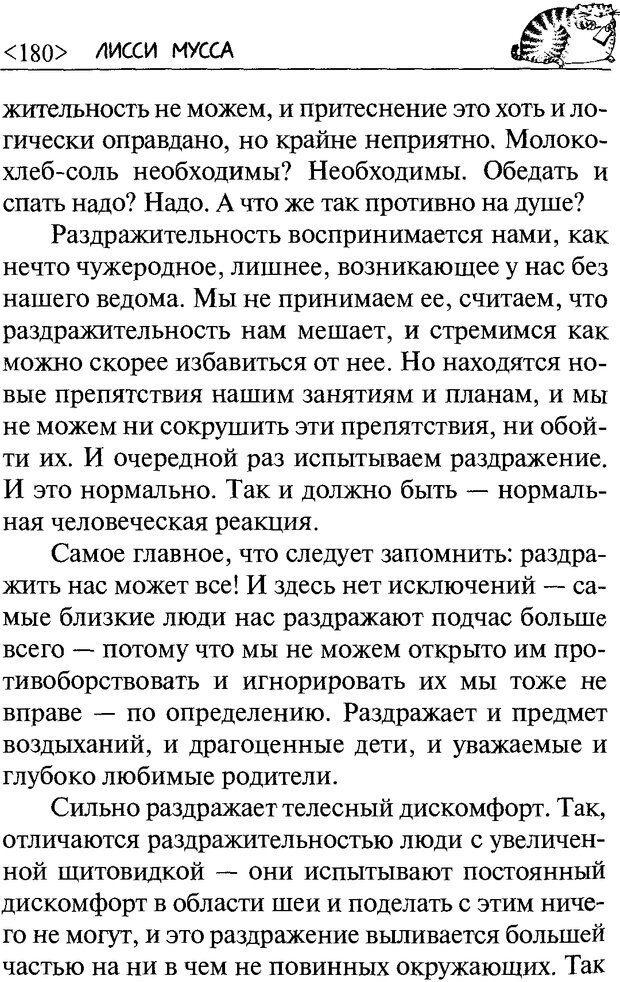 DJVU. 50 шагов к стройности. Чернакова З. В. Страница 178. Читать онлайн