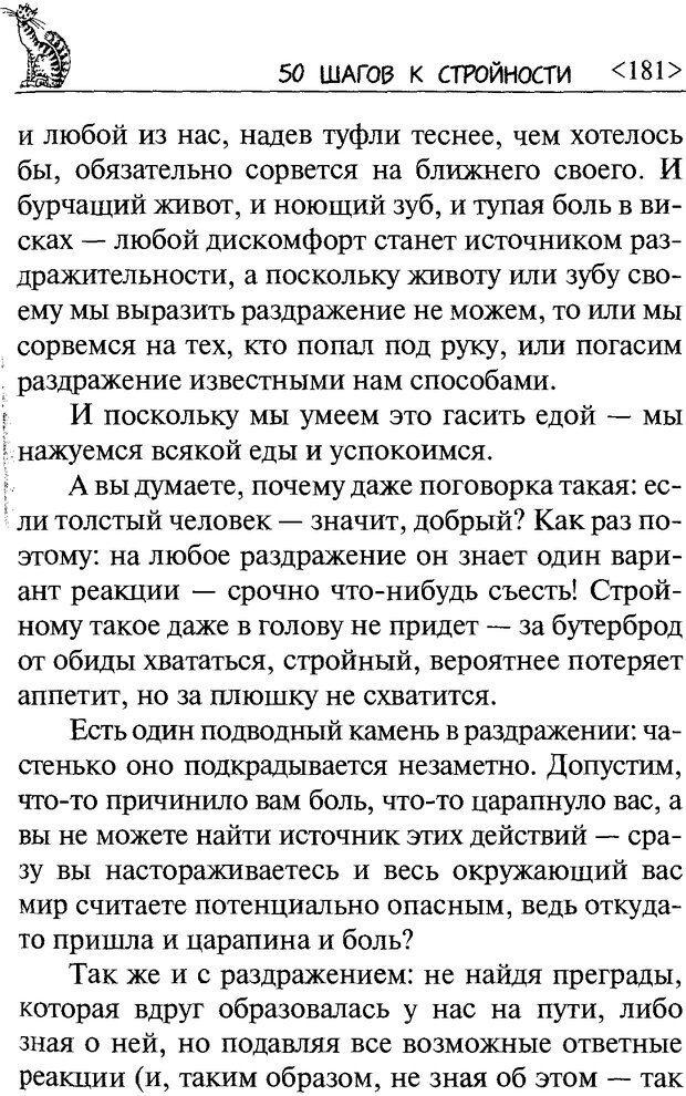 DJVU. 50 шагов к стройности. Чернакова З. В. Страница 179. Читать онлайн
