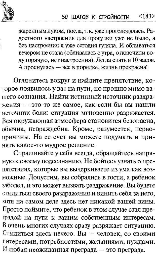 DJVU. 50 шагов к стройности. Чернакова З. В. Страница 181. Читать онлайн