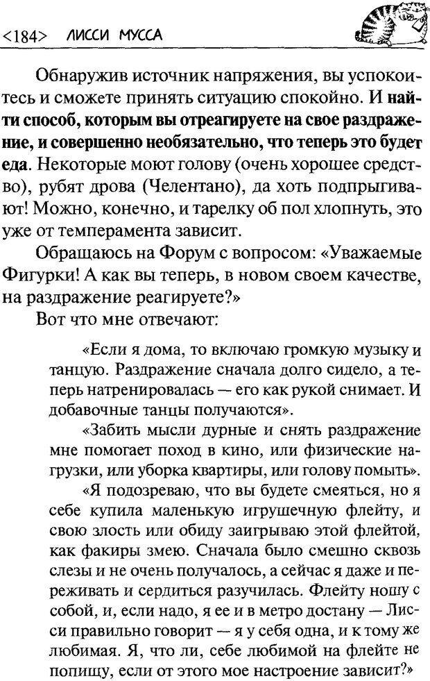 DJVU. 50 шагов к стройности. Чернакова З. В. Страница 182. Читать онлайн