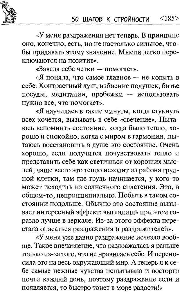 DJVU. 50 шагов к стройности. Чернакова З. В. Страница 183. Читать онлайн