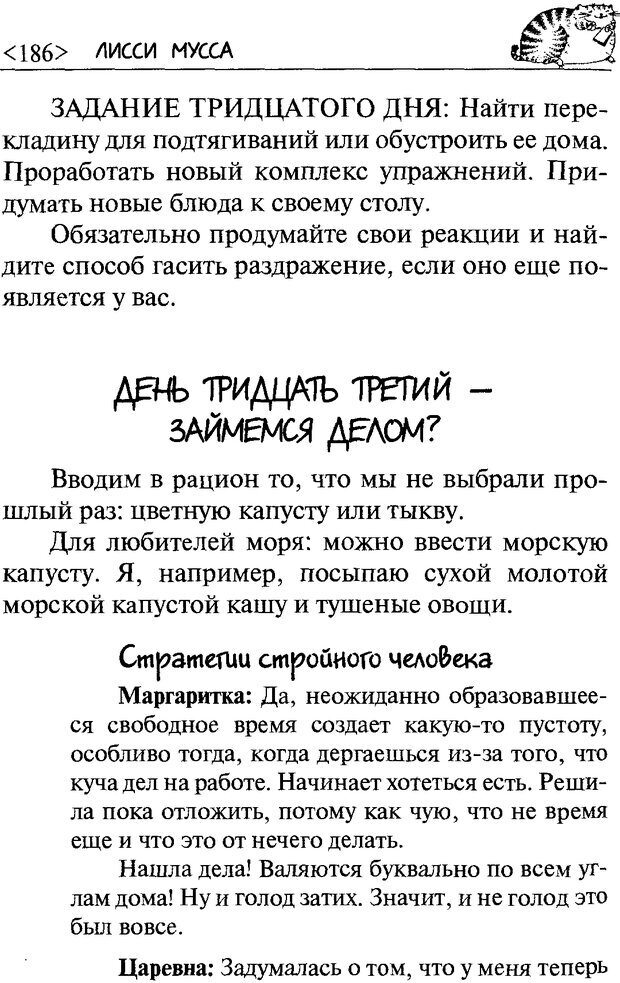 DJVU. 50 шагов к стройности. Чернакова З. В. Страница 184. Читать онлайн