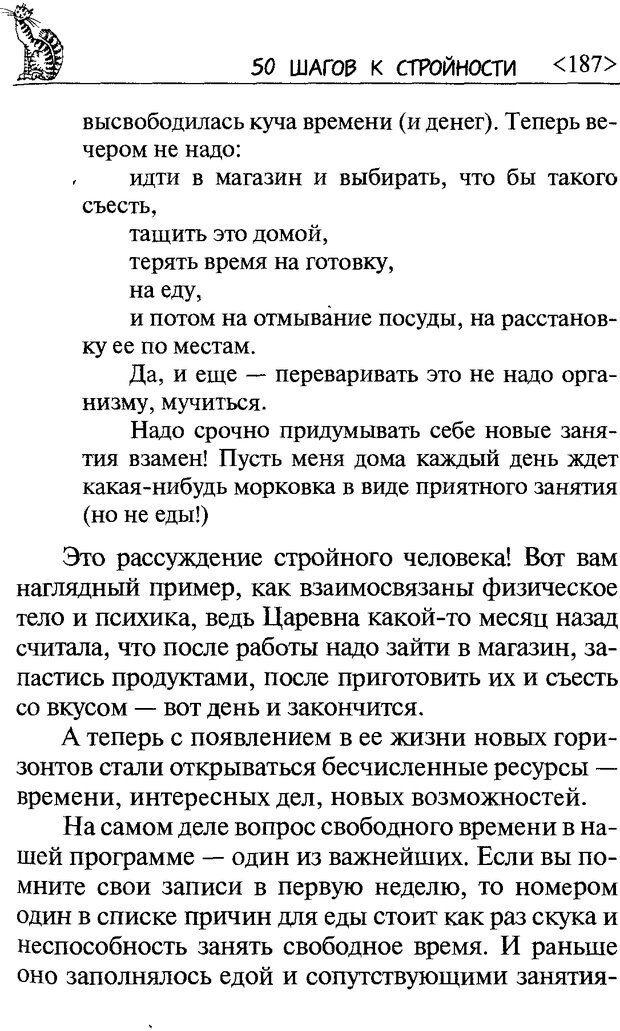 DJVU. 50 шагов к стройности. Чернакова З. В. Страница 185. Читать онлайн