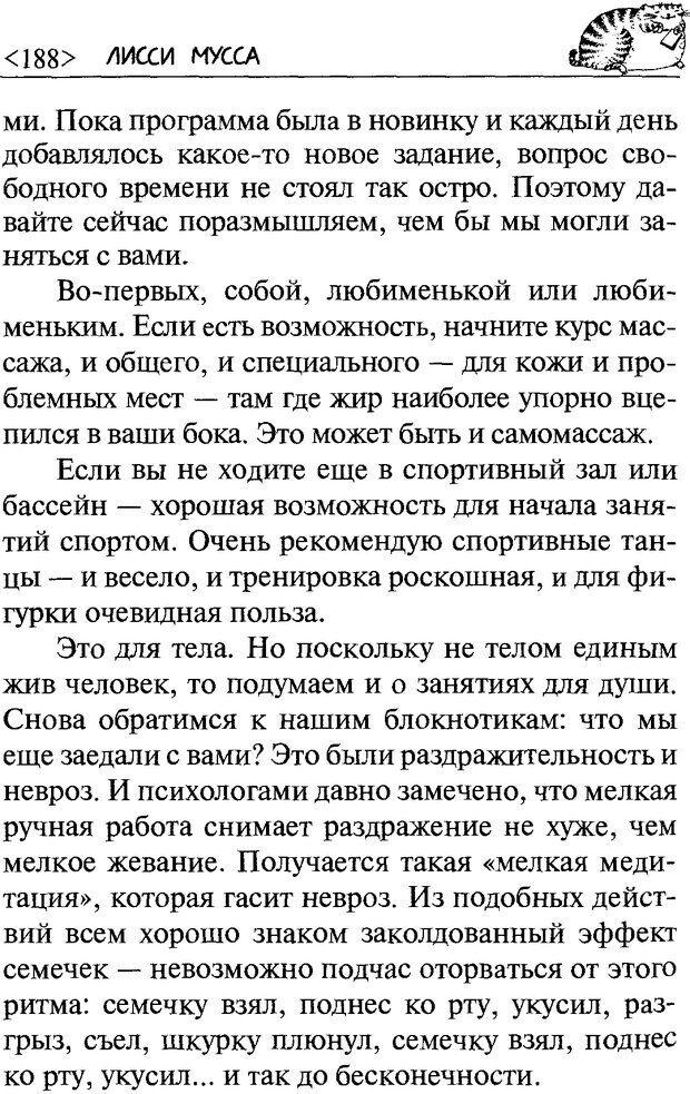 DJVU. 50 шагов к стройности. Чернакова З. В. Страница 186. Читать онлайн